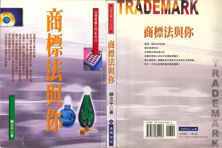 法律常识入门系列12-商标法与你-赖文平著-永然文化出版股份有限公司-2001年7月初版-ISBN957-485-100-1