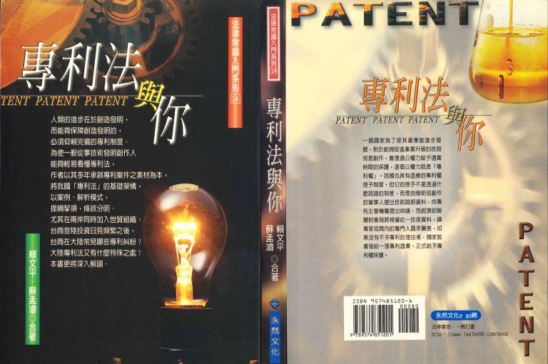法律常识入门系列14-专利法与你-赖文平。苏孟浚合着-永然文化出版股份有限公司-2002年03月初版-ISBN957-485-120-6