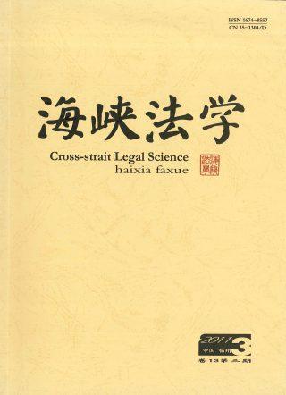 海峽法學第01頁