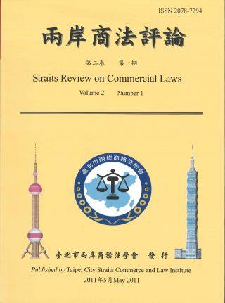 兩岸商法評論第01頁