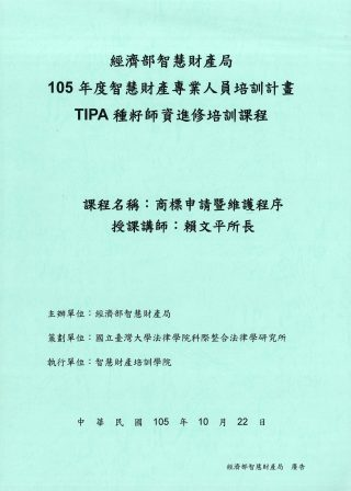 105TIPA1