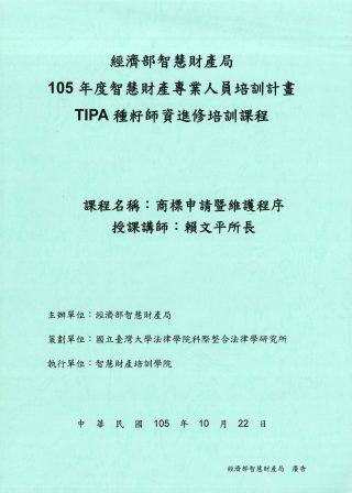 商標申請暨維護程序第01頁