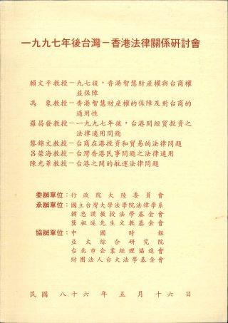 1997年後台灣-香港法律關係研討會第01頁