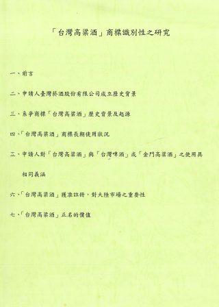 202005071446_頁面_2